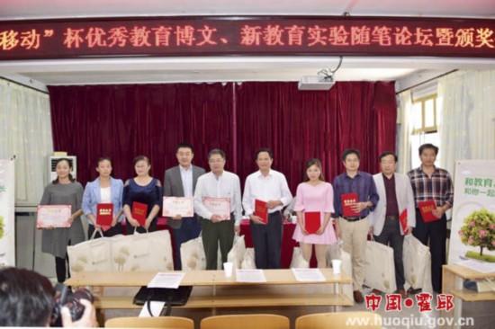霍邱县教育局举行优秀实验博文、新教育招聘随教育校医上海小学图片