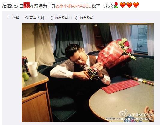 王雷纪念结婚2周年为妻子李小萌做花束庆祝(图)