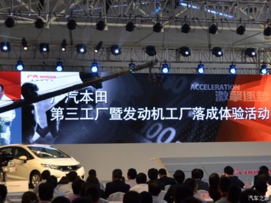 年产12万辆 广汽本田第三工厂正式落成高清图片