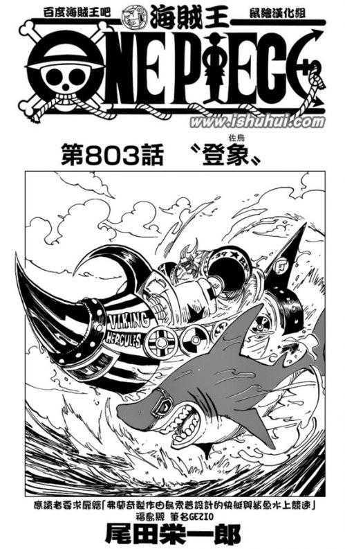 海贼王漫画803话巴基斯跟踪萨博 凯多追杀武士黑胡子伏笔