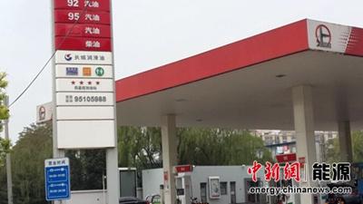国内油价迎今年第七次上调 油价今年总体仍下