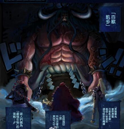 海贼王第804话佐乌篇章:四皇凯多vs基德3人组 路飞索隆新实力