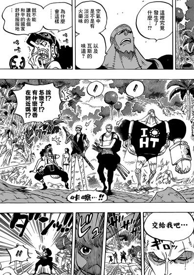 海贼王水貂804话:象背之国惊现漫画族鲸鱼森漫画时樱飞恋樱绽放图片