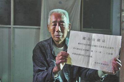 偃师村民状告市文物部门霸占家传文物 4次对簿公堂