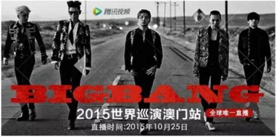 BIGBANG来了 2015最受期待演唱会登陆腾讯视频