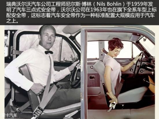 此后,美国于1968年正式规定轿车前排座椅必须安装有安全带,其他国家也陆陆续续出台安装使用安全带的规定,至此,安全带成为了汽车的标准化配置,其正确佩戴也正式纳入各国的交通法规。后来,尼尔斯博林设计的3点式安全带在1985年被德国专利发明注册处评选为跨世纪8大发明之一。
