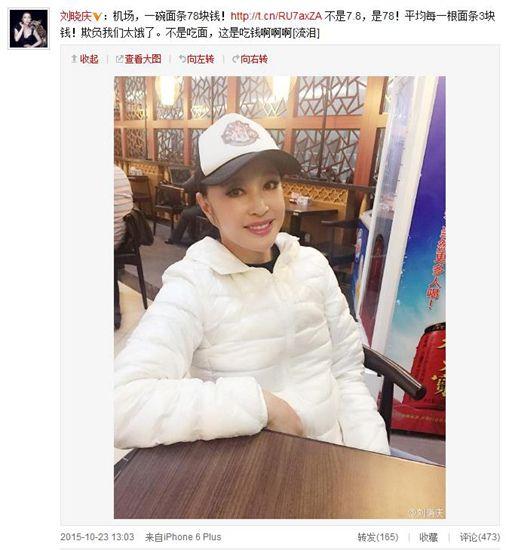 刘晓庆吐槽机场面条贵:78一碗,不是吃面是吃钱