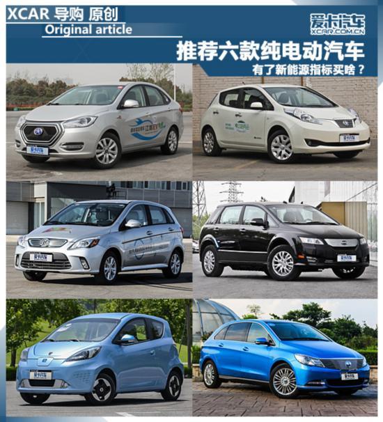 买啥 推荐6款纯电动汽车高清图片