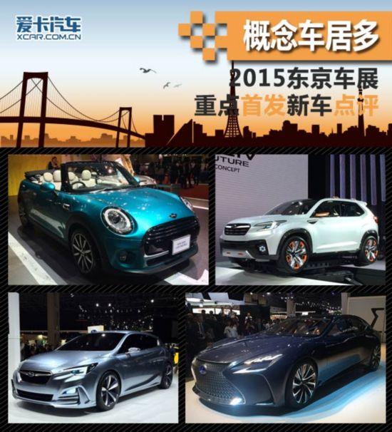 概念车居多 2015东京车展首发新车点评