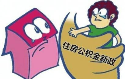 4月1日起,沈阳住房公积金业务重大调整!   沈阳公共频道