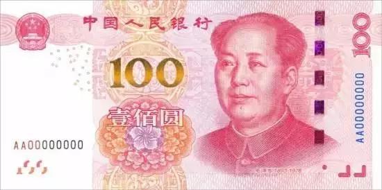 新版100元下月发行 七大防伪妙招抢先看!