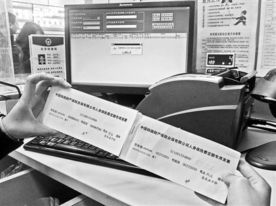 """旅客购""""乘意险""""可换专用发票"""