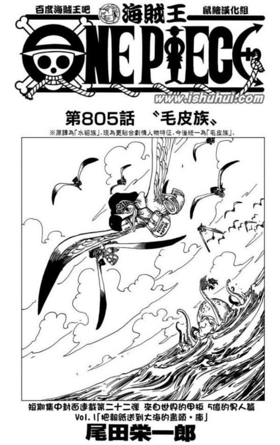 海贼王漫画805话山治娜美变成尸体 路飞伏笔毛皮族特点分析
