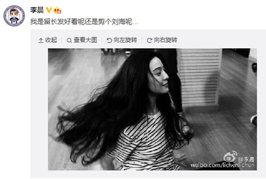 李晨纠结发型晒范冰冰美照网友调侃:光头好看