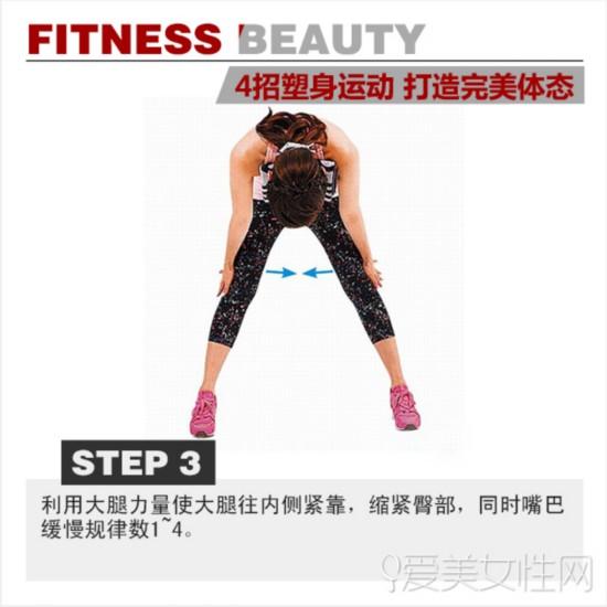 紧实大腿雕塑法Step 3