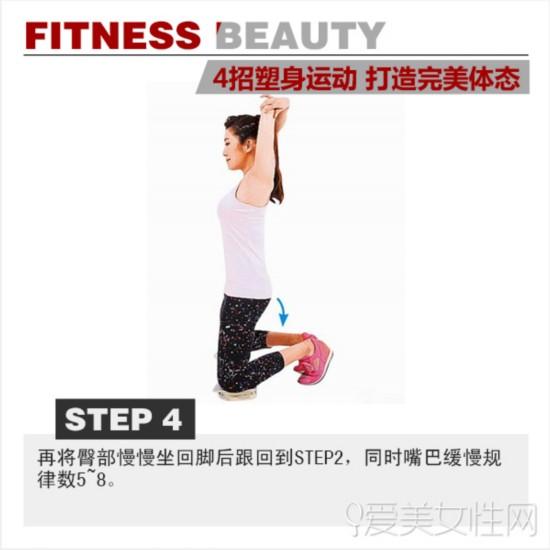性感小蛮腰雕塑法Step 4