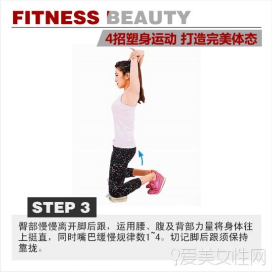 性感小蛮腰雕塑法Step 3