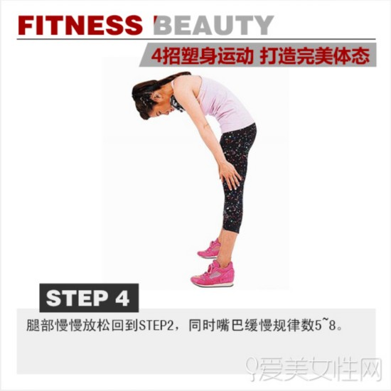 紧实大腿雕塑法Step 4