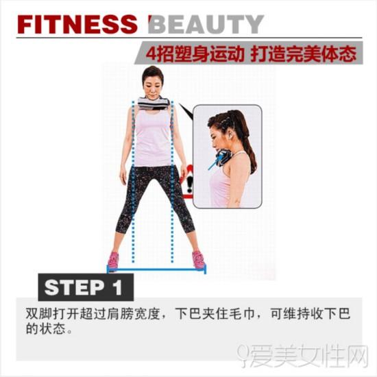 紧实大腿雕塑法Step 1