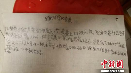 湖北民警突发脑溢血住院7岁女儿写日记催人泪(图)