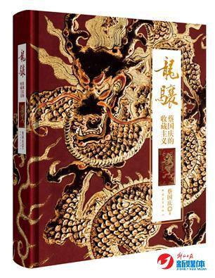 《龙骧――蔡国庆的收藏主义》由中国青年出版社出版。