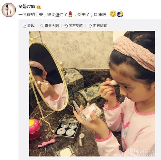 黄磊爱女学化妆表情认真网友:美丽的小公主(图)