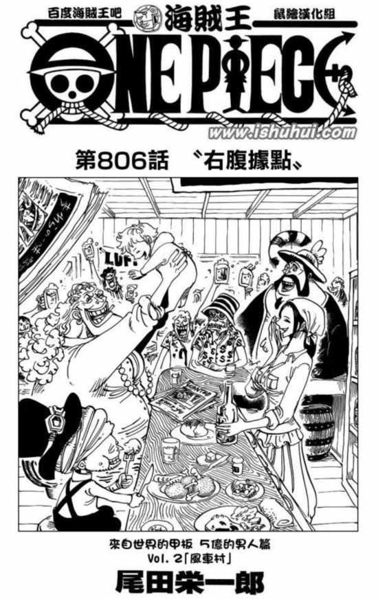 海贼王806话漫画分析:山治或面临死亡 路飞索隆将大干一场