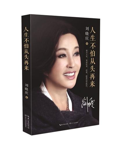 """刘晓庆谈""""打记者""""事件:一向交恶,见记者就绕道"""