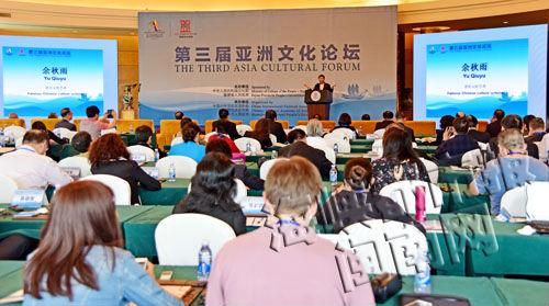 第三届亚洲文化论坛昨开幕
