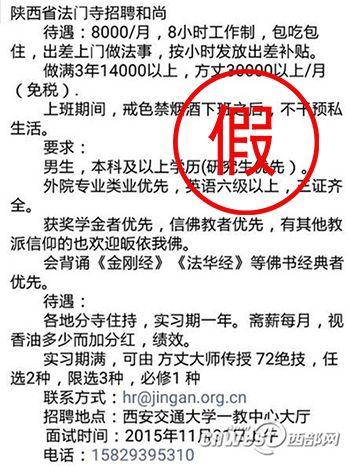 高薪招和尚? 多地寺庙虚假招聘信息网上被热传
