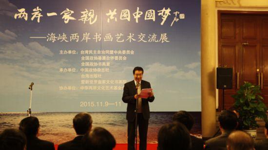 黄志贤出席 两岸一家亲 共圆中国梦 海峡两岸书画艺术交流展