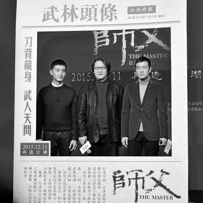 新片《师父》武打戏惊艳写实 导演徐浩峰聊心得