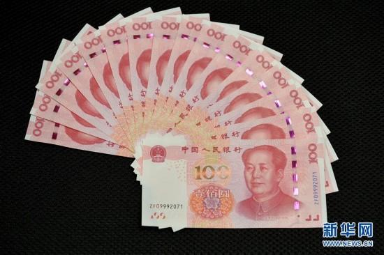 (城乡热点)(2)2015年版第五套人民币100元纸币正式发行面世