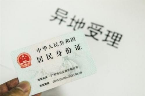 身份证可异地换证 整容或可能无法异地换证