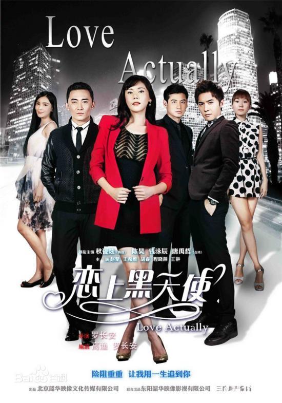 戀上黑天使電視劇全集1-37集劇情介紹至大結局演員表