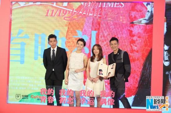 《我的少女时代》首映 刘德华演自己担心演不好
