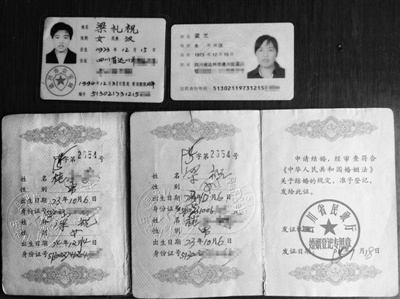 女子结婚证姓名与身份证不符 两次离婚均被驳