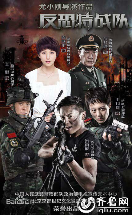 反恐特战队电视剧演员表全集1-40集剧情介绍至大结局