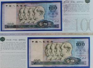 第四套人民币100元冠字号全是8的百元钞