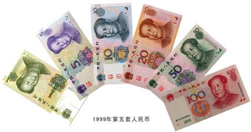 1999年第五套人民币