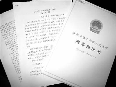 起诉书和判决书详细记录了赵中社的违法犯罪事实