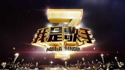 《我是歌手4》播出時間明年1月賽制大換血 TFBOYS前來踢館