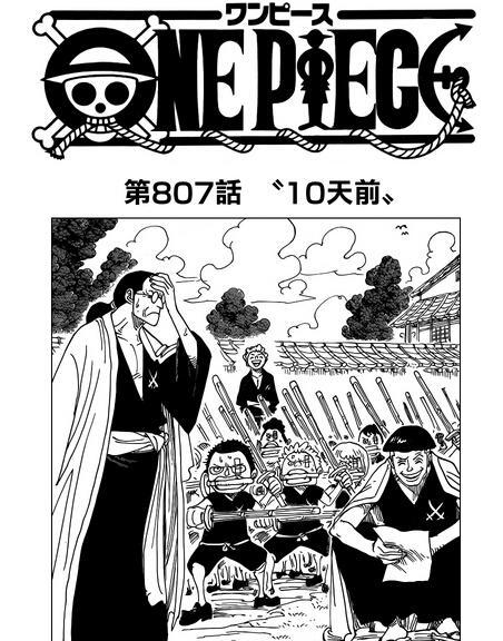 海贼王脚心807话:山治崩坏BIGMAM漫画团漫画交手精神海贼图片