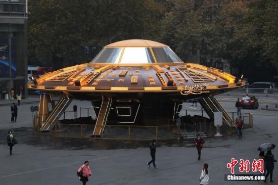 UFO外星飞船 空降南京街头
