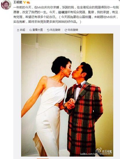 王祖蓝纪念向妻子求婚一周年妻子低头亲吻老公