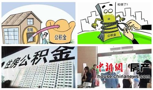 住房公积金提取条件拟放宽装修交物业费均可提取