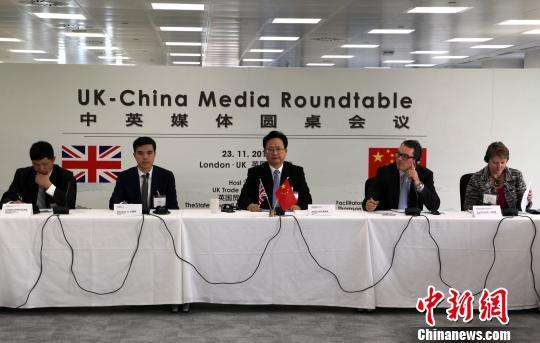 首届中英媒体圆桌会议在伦敦举行