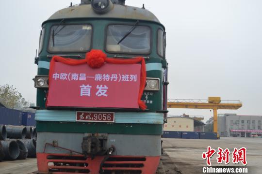 江西开通首趟中欧国际铁路货运班列(图)