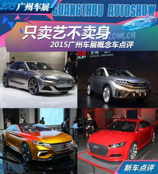 2015广州车展概念车点评