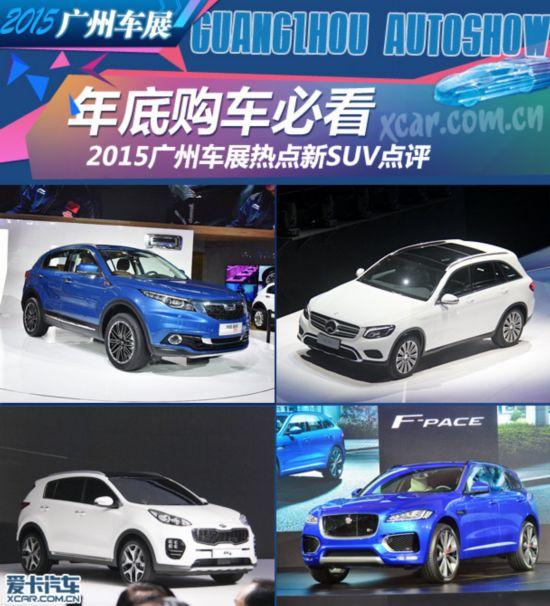 年底购车必看 广州车展热点新SUV点评